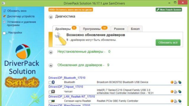SamDrivers for Windows 10 Screenshot 2